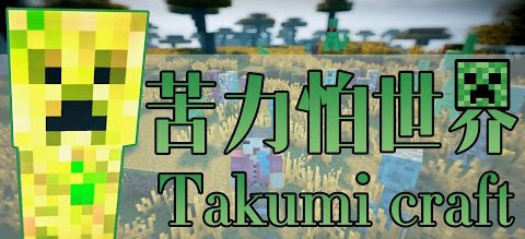 Takumi Craft Mod Weapon Case Loot Mod 1.11.2/1.10.2 for Minecraft